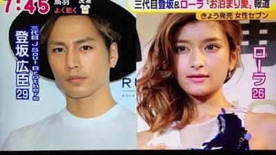 モデル・ローラと歌手・登坂広臣の熱愛報道