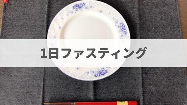 優光泉の体験談【1日ファスティング編】