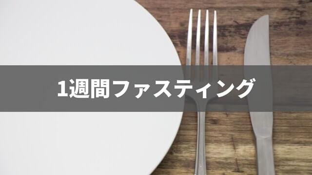 優光泉の体験談【1週間ファスティング編】