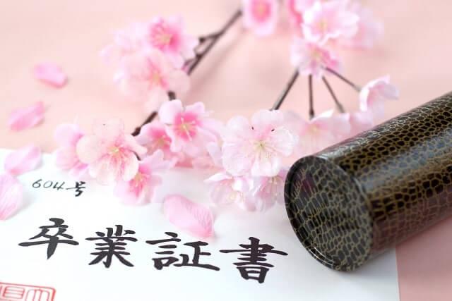 桜の枝が添えられた卒業証書