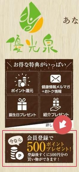 酵素ドリンクの『優光泉』を公式サイトで会員登録すると、すぐに使える500円分のポイントが貰える