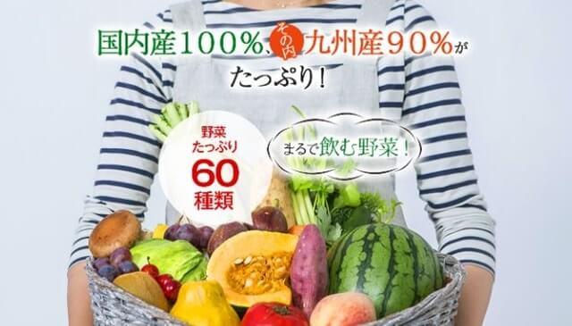 酵素ドリンク『優光泉』は国内産の野菜60種類で作られている