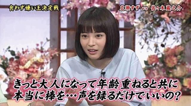 『とんねるずのみなさんのおかげでした』に出演した女優・広瀬すず