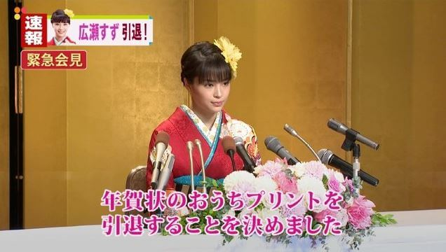 『富士フィルム』のCMの着物姿の広瀬すず