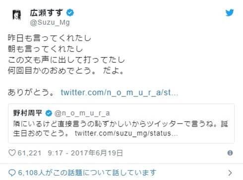 女優・広瀬すずのTwitter