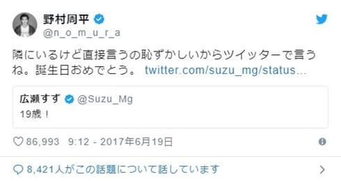 俳優・野村周平のTwitter