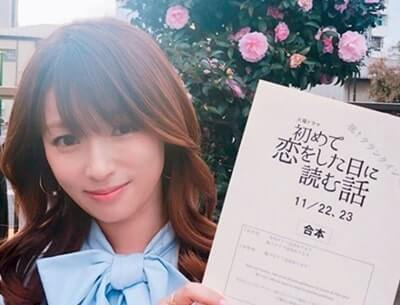 台本を手に持つ女優・深田恭子