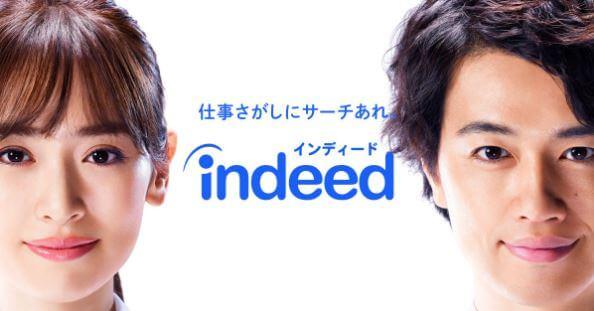 『Indeed』の泉里香と斎藤工