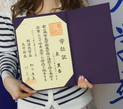 モデル・泉里香の明治大学の卒業証書