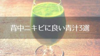 コップに入っている青汁