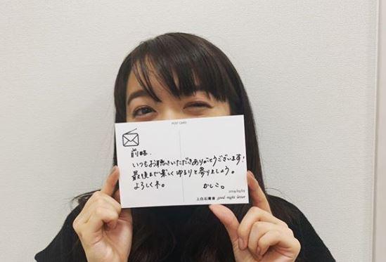 カードで顔を隠す女優・上白石萌音