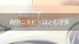 テーブルに置かれたはと麦茶