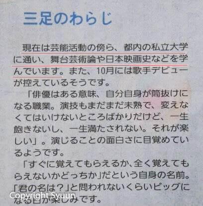 読売新聞のインタビュー記事