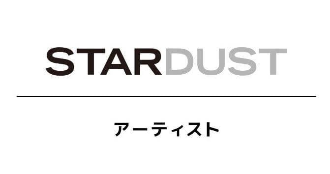 大手芸能事務所『スターダストプロモーション』