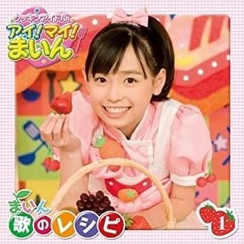 『まいんちゃん』時代の女優・福原遥