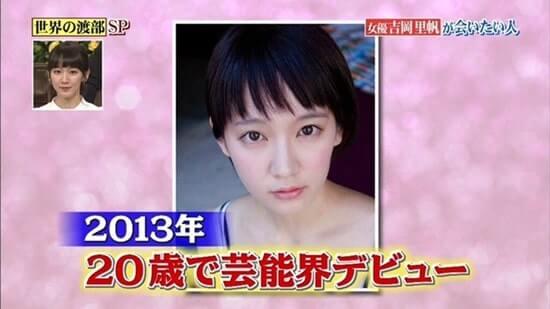 年齢が20歳の女優・吉岡里帆