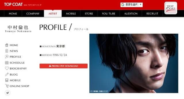 俳優・中村倫也の公式プロフィール
