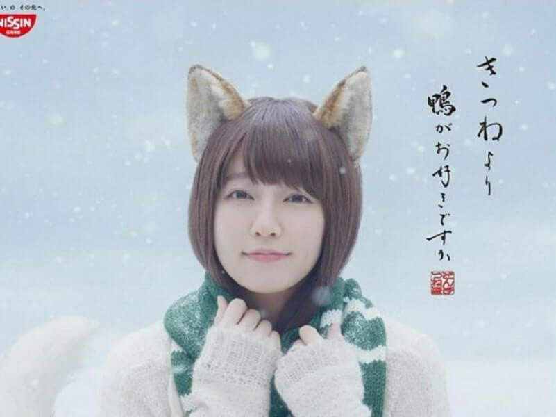 キツネの猫耳を付けた女優・吉岡里帆
