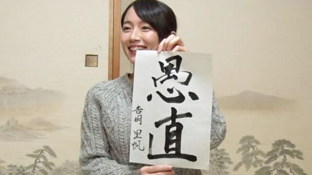 書道を披露する女優・吉岡里帆