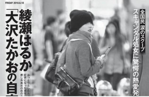 女優・綾瀬はるかの週刊誌の熱愛スキャンダル