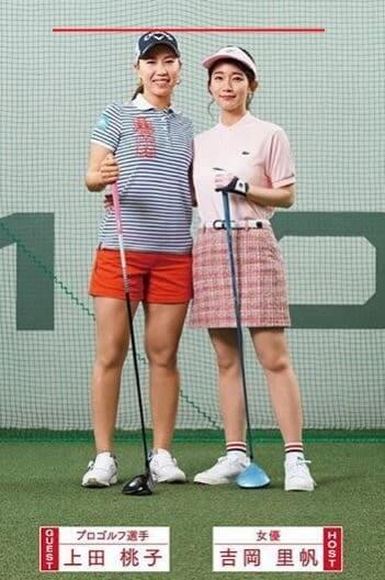 ゴルフフェア姿の女性2人