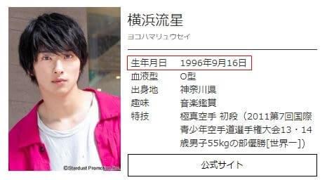 俳優・横浜流星の公式プロフィール