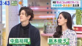 テレビ番組に出演する中島裕翔と新木優子