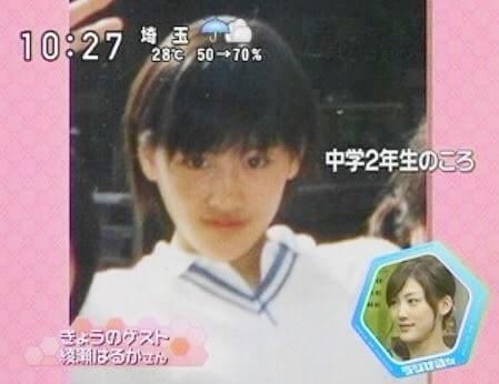 中学時代の女優・綾瀬はるか