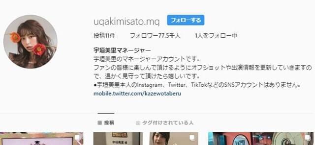 アナウンサー・宇垣美里のマネージャーのインスタグラム