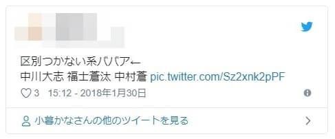 Twitterのツイート