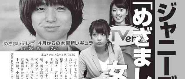 アイドル・伊野尾慧の週刊誌スキャンダル