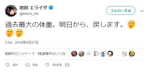 女優・池田エライザのツイッター