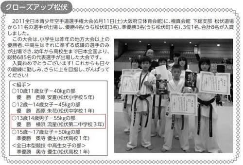 空手大会の新聞のページ