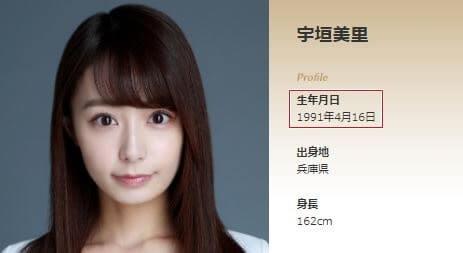 フリーアナウンサー・宇垣美里の公式プロフィール