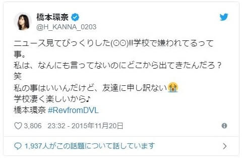 女優・橋本環奈のTwitterのツイート