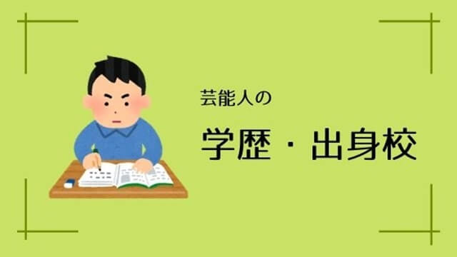芸能人の学歴・出身校