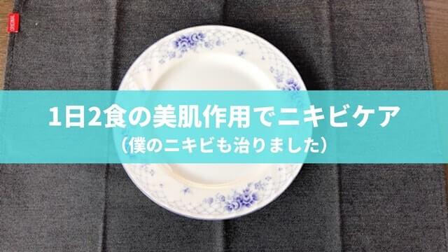 1日2食でニキビが治る仕組みを説明します【美肌作用を実感!】