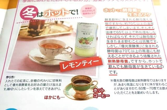 Q2.酵素ドリンクの『優光泉』をお湯やホット紅茶で割ってもいい? 酵素菌が死んだりしない?