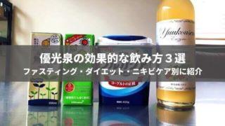 優光泉の効果的な飲み方3選【ファスティングなど目的別に説明】