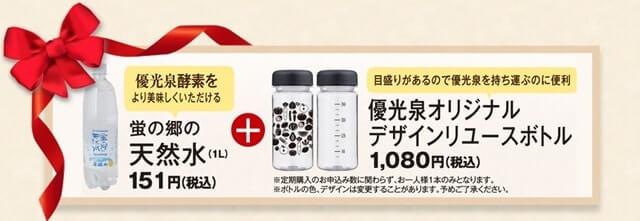 優光泉のお得なキャンペーン(2) 通常購入・定期購入それぞれで特典がついてくる
