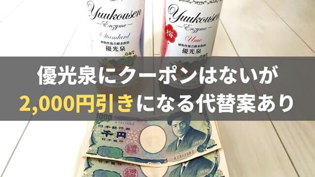 【2020年版】優光泉にクーポンはない!でも代替案で2000円引きに