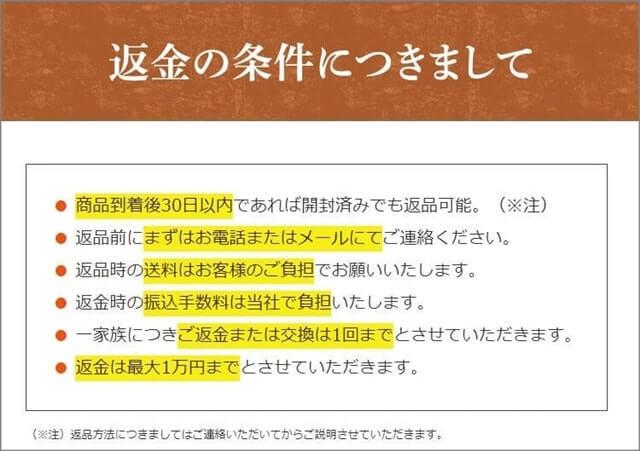 優光泉の返品・返金保証の条件6つ【めっちゃ緩い!】