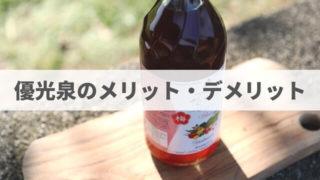 3年飲んで感じた優光泉のメリット・デメリット【本音で語る!】