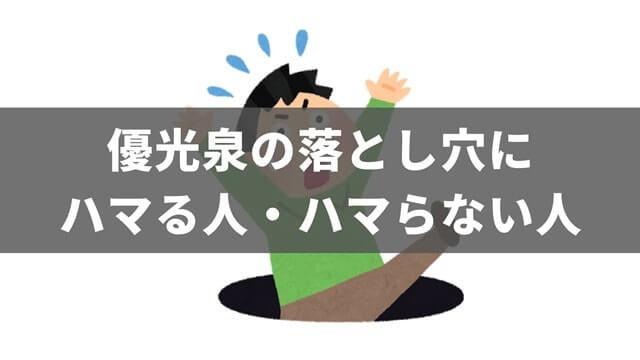 優光泉の落とし穴にハマる人・ハマらない人【あなたは大丈夫?】