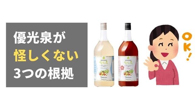 優光泉が怪しい飲み物ではない3つの根拠【安心して買ってOK!】
