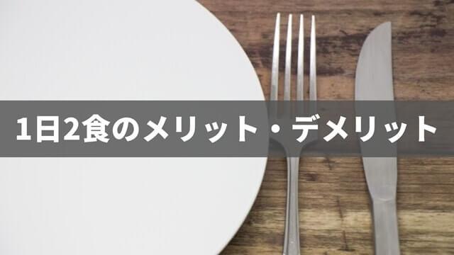 1日2食のデメリット4つとメリット5つを比較【実践価値あり!】