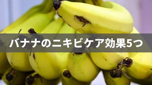 バナナのニキビケア効果5つを解説【毎日1~2本で肌がきれいに!】