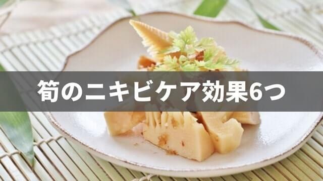 たけのこのニキビケア効果6つを解説【肌荒れの原因は食べ過ぎ!】