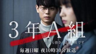 【3年A組】水泳部・景山澪奈役の上白石萌歌とは?ドラマの無料視聴方法も!