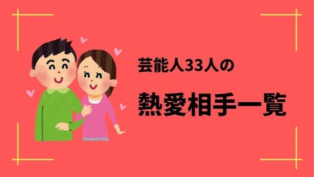 【完全版】人気俳優・女優の熱愛相手いちらん【橋本環奈・吉岡里帆など計33人】